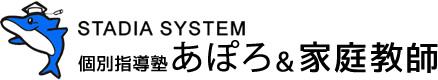 個別指導塾あぽろ・家庭教師(スタディアシステム)
