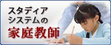 家庭教師(スタディアシステム)