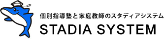 個別指導塾と家庭教師のスタディアシステム(STADIA SYSTEM)